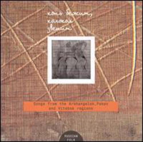 Songs From The Arkhangelsk, Pskov & Vitebsk Regions
