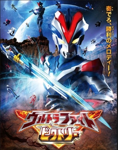 Ultraman: Ultra Fight Victory (2015) [Import]