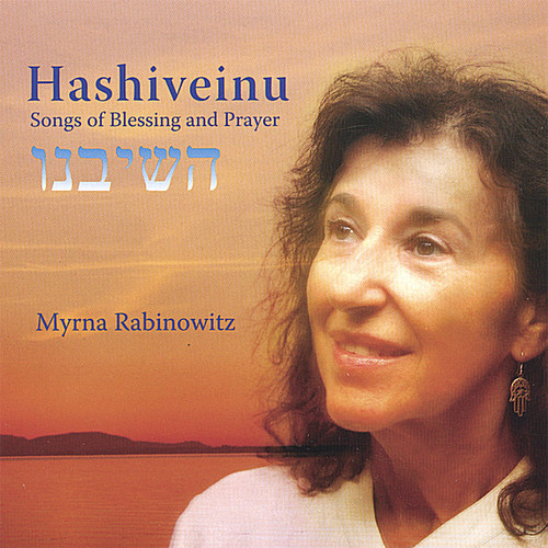 Hashiveinu