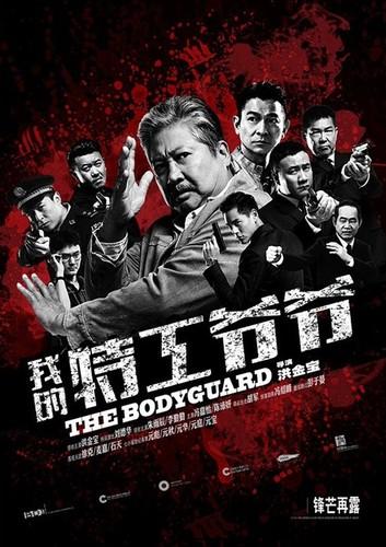 - The Bodyguard