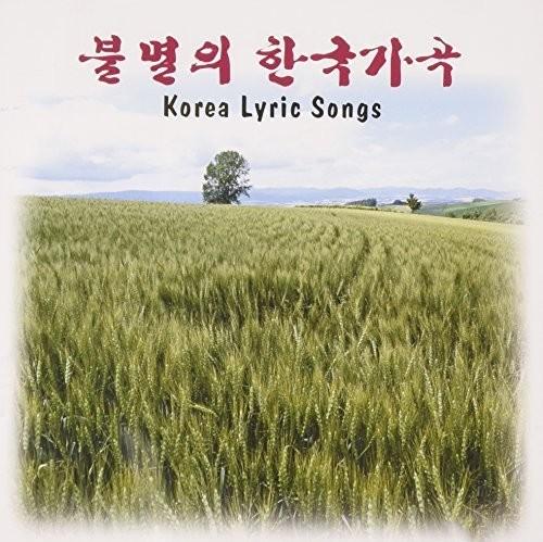 Korea Lyric Songs /  Various [Import]