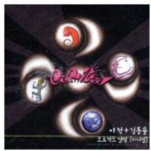 Lee Juck /  Kim Dong Ryul Project Album [Import]
