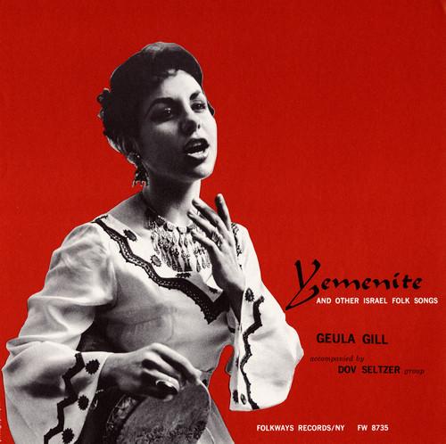 Guela Gill - Yemenite & Other Israeli Folksongs