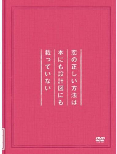 Koi No Tadashii Houhou Ha Hon Nimo Sekkeizu Nimo N [Import]
