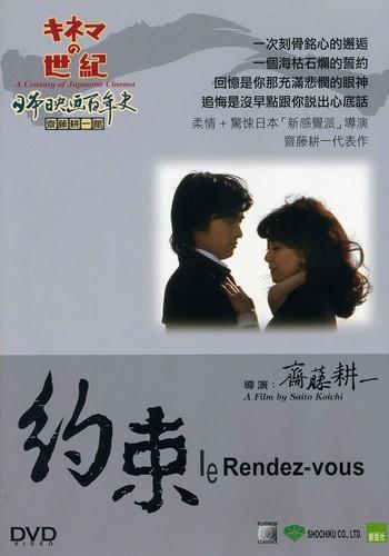 Le Rendezvous [Import]