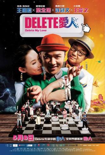 Delete My Love (2014) [Import]