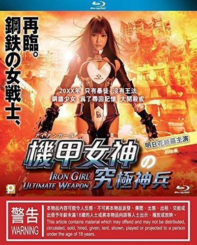 Iron Girl: Ultimate Weapon (2015) [Import]