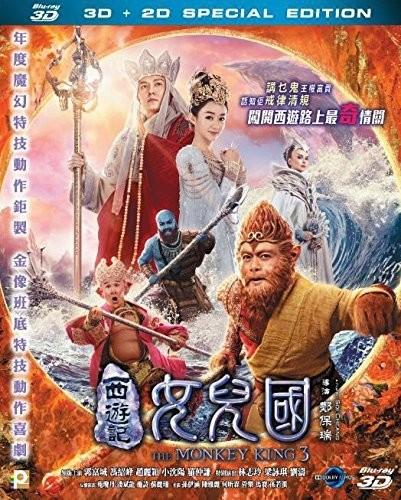 Monkey King 3 (3D & 2D) - The Monkey King 3