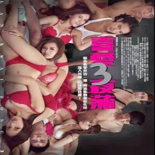 Lan Kwai Fong 3 (2013) [Import]