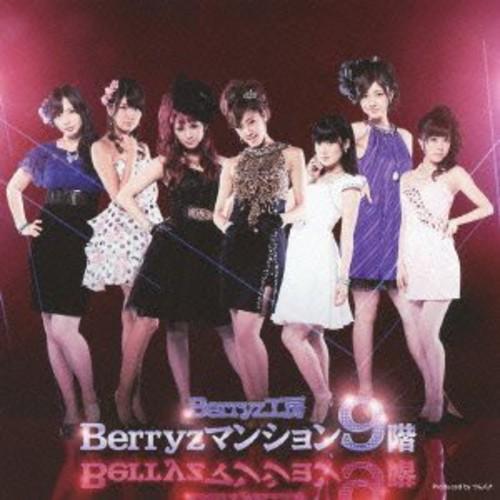 Berryz Mansion Kyuu Kai [Import]