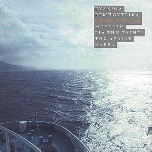 Voice of Aegean Sea