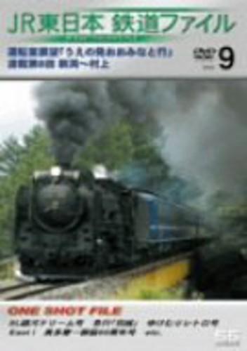 JR East: Train File 9 [Import]