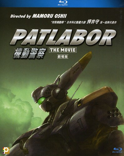 Patlabor: The Movie (1989) [Import]