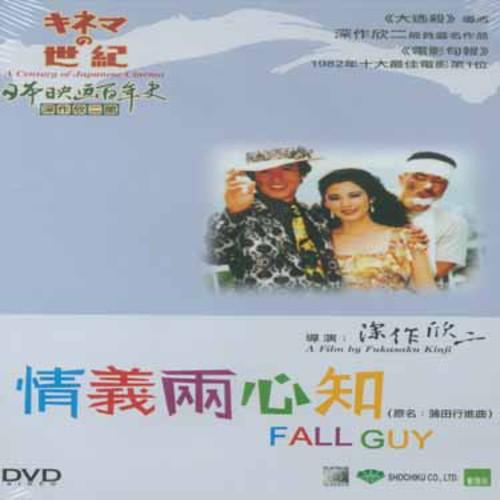 Fall Guy [Import]