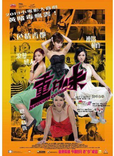 Hardcore Comedy (2013) [Import]