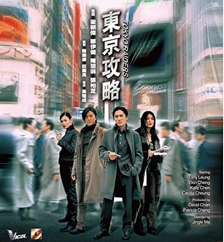 Tokyo Raiders (2000) [Import]
