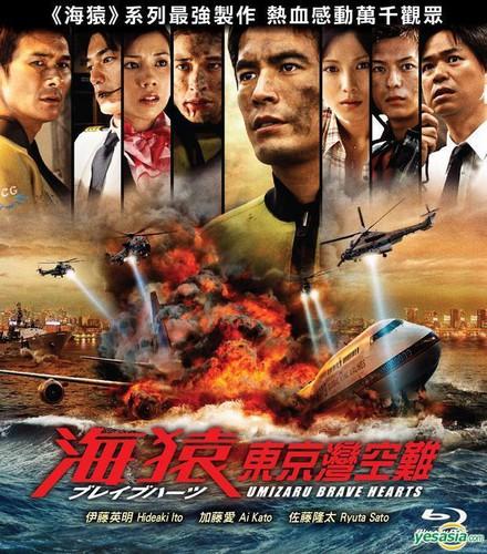 Umizaru: Brave Hearts (2012)