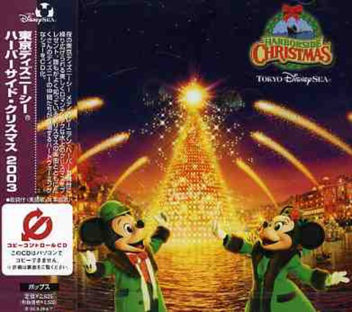 Haboer Night Christmas 2003 [Import]