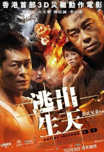 Out of Inferno (2013) [Import]