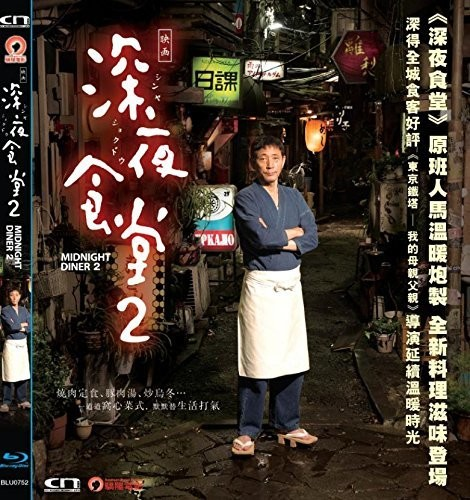 Zoku Shinya Shokudo-Midnight Diner 2 (2016) [Import]