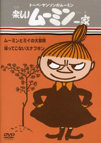 Moomin /  Moomin to Mii No Daiboken [Import]