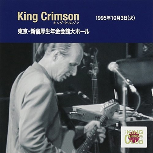 Collector's Club: 1995.10.3 Tokyo [Import]