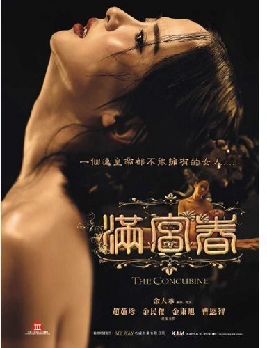 Concubine (2012)