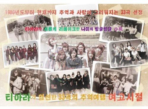 Love Song 2012: Memory's Music of Tiara /  Various [Import]