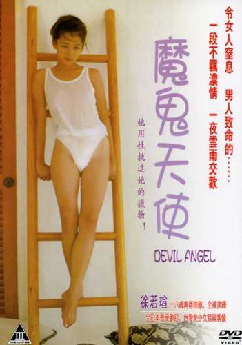 Devil Angel [Import]