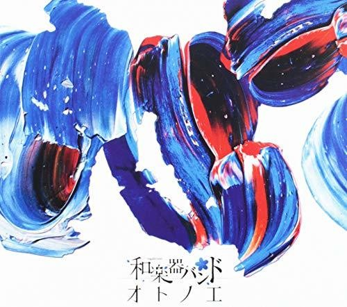Otonoe (Live Video Version) [Import]