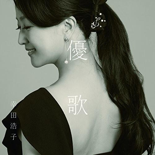 Yuuka - Soba Ni Iru Uta.Yorisou Uta