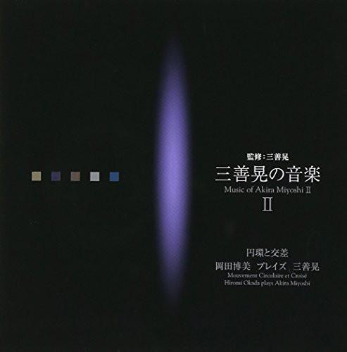 Music of Akiro Miyoshi 2