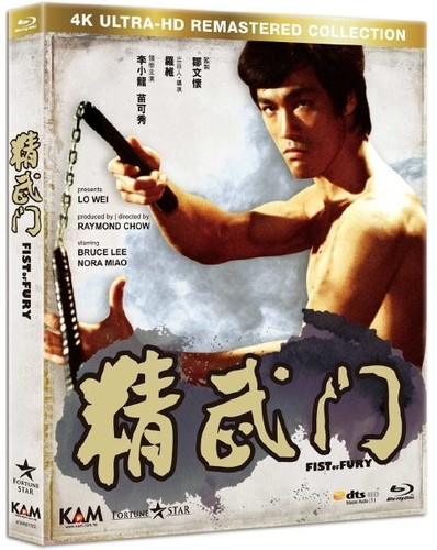 Fist of Fury (1972): 4K Ultra-Hd Remastered Collection [Import]