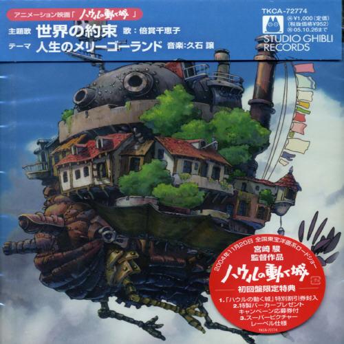 Sekai No Yausoku (Howl's Moving Castle) /  O.C.R. [Import]