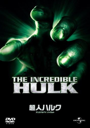 Incredible Hulk: Collection