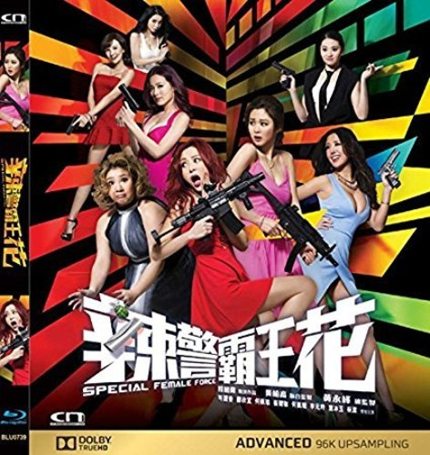 Special Female Force (2016) [Import]