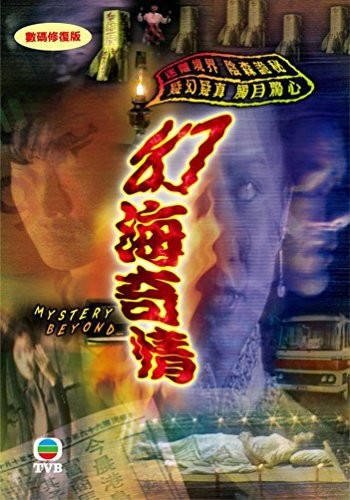 Mystery Beyond (1978) [Import]