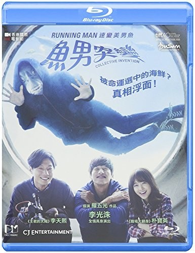 Collective Invention (2015) [Import]