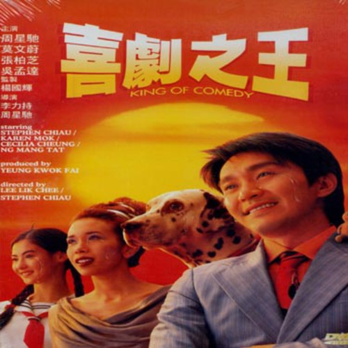 King of Comedy [Import]