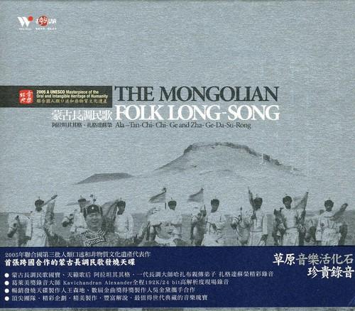 Mongolian Folk Long Song
