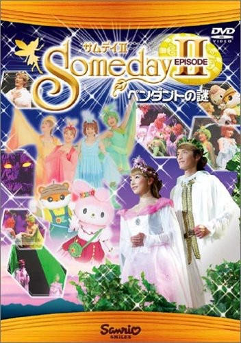 Sanrio Video: Someday 2