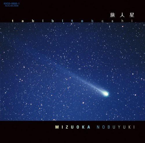 Tabibitoboshi: Wanderer's Star