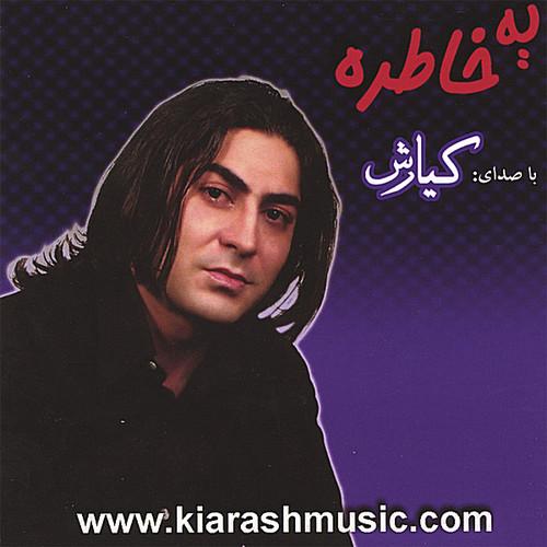 Yek Khatereh (A Memory)