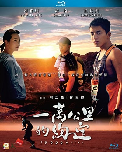 10000 Miles (A Film by Jay Chou) [Import]