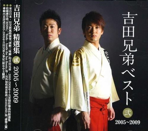 Best of V2 2005 - 2009 [Import]