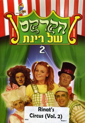 Rinats Circus: Volume 2