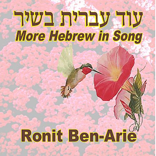 More Hebrew in Song