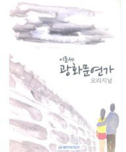 Gwanghwamun Love Song Original [Import]