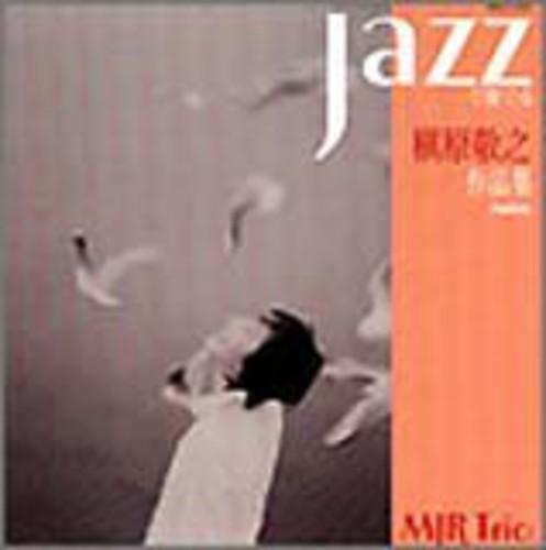 Noriyuki Makihara Jazz [Import]