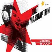 Choba B CCCP , Paul McCartney